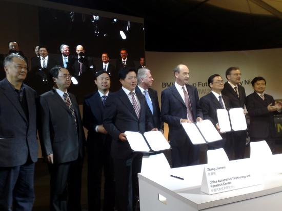 图为宝马与国家电网及中国汽车技术研究中心签署战略合作协议