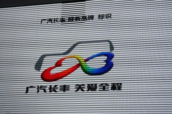 广汽长丰发布全新服务标识