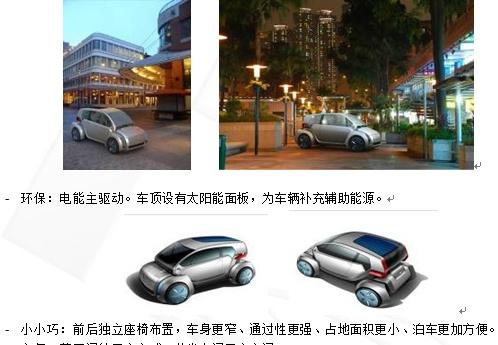 长城华冠四款概念车亮相北京国际车展