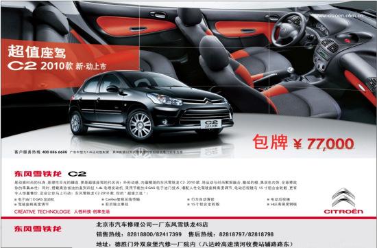 北京2010款C2包牌7.7万 限量50台