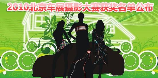 2010北京车展摄影大赛获奖名单