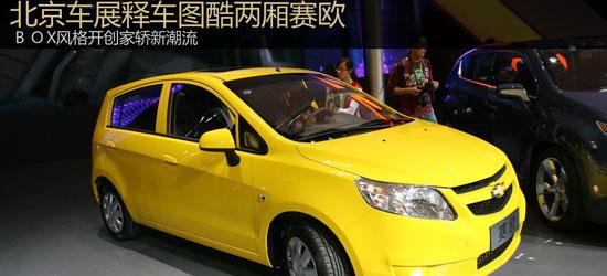 北京车展释车图酷:两厢新赛欧