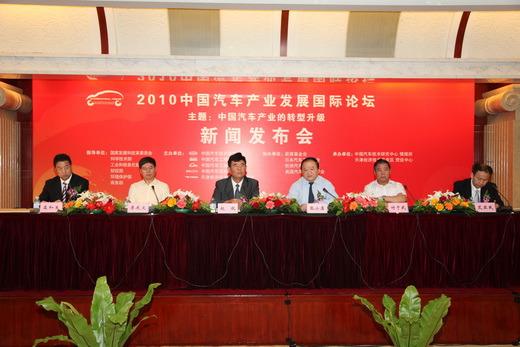 """""""2010中国汽车产业发展国际论坛""""新闻发布会现场"""