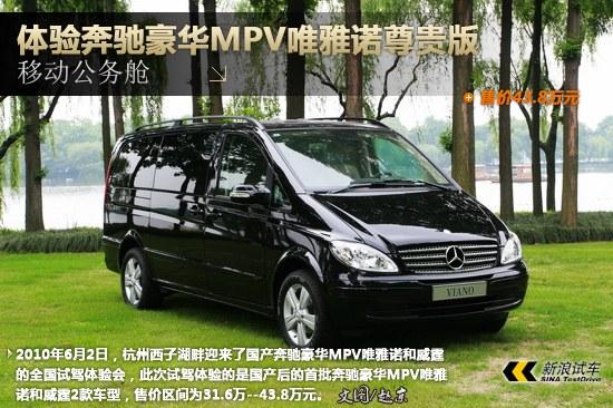 体验奔驰豪华MPV唯雅诺尊贵版