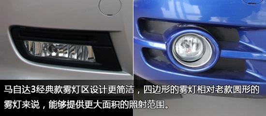 马自达3经典型雾灯对比