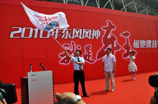 """东风风神领导挥舞旗帜宣布2010""""我是车王""""全国挑战赛开幕"""