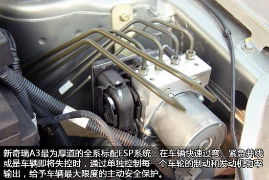 奇瑞新A3 1.6DVVT三厢尊贵型 ESP系统