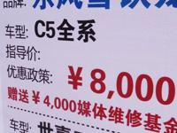 C5优惠12000 提车不商量