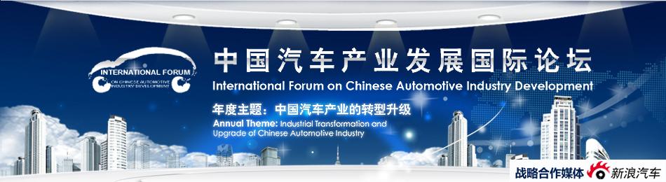 中国汽车发展国际论坛