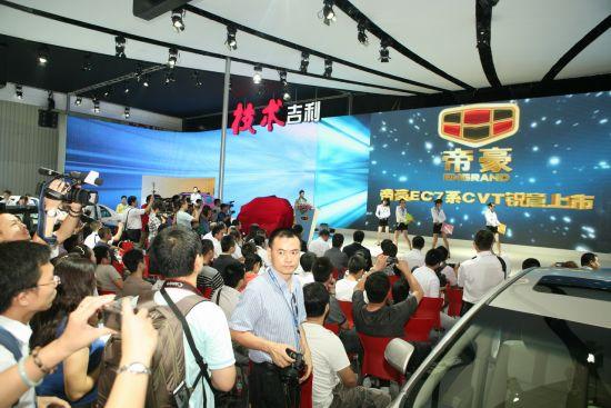 帝豪EC7-CVT西南地区的上市仪式在成都车展举行
