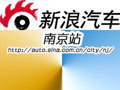 新浪汽车-南京站