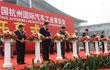 杭州国际车展活动安排