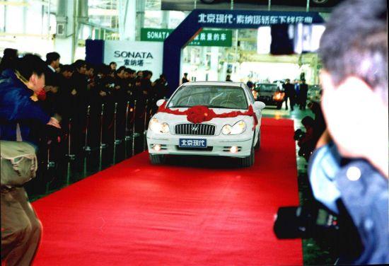北京现代第一辆车下线