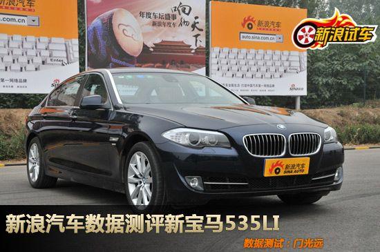华晨宝马535Li行政型