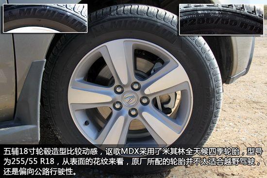 讴歌MDX轮毂轮胎