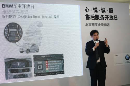 """北京燕宝金港4S店举办""""售后服务开放日""""活动"""