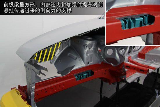 前纵梁内部的加强件和引擎盖下隐藏的行人保护设施
