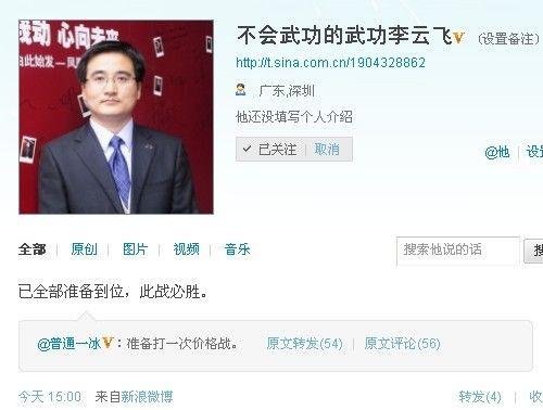 比亚迪销售公司总经理助理李云飞的微博