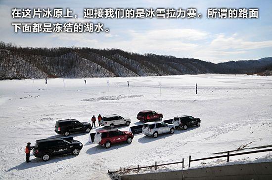 冰湖高速拉力