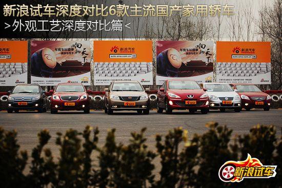 新浪试车深度对比6款主流国产家用轿车