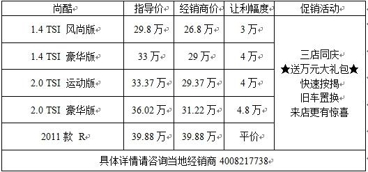 上海尚酷优惠4.8万