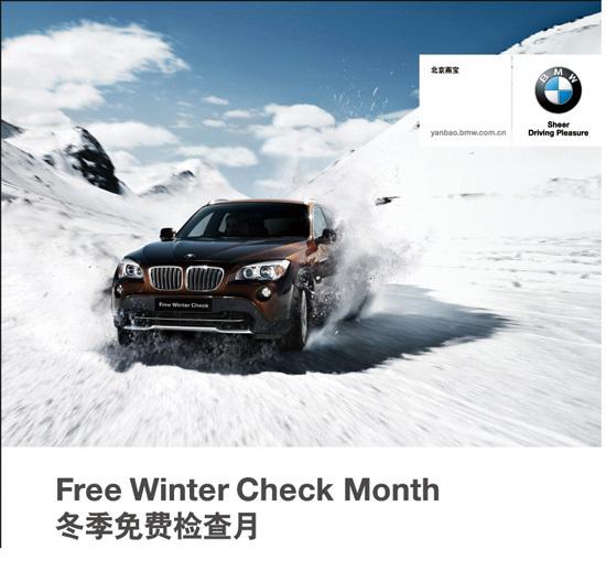 北京燕宝冬季检查月