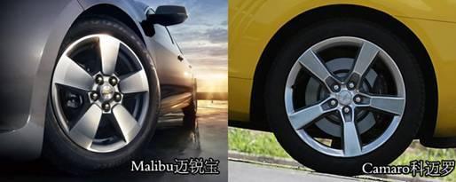Malibu迈锐宝和Camaro科迈罗均采用五幅轮毂