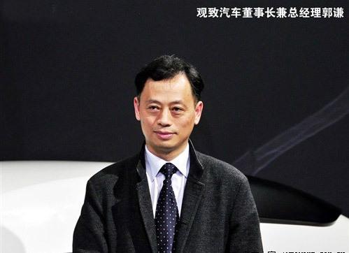 观致汽车董事长兼总经理郭谦