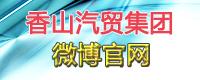 香山汽贸微博官网