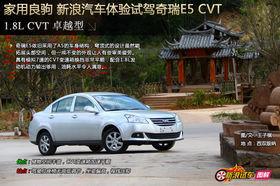 家用良驹 新浪汽车体验试驾奇瑞E5 CVT