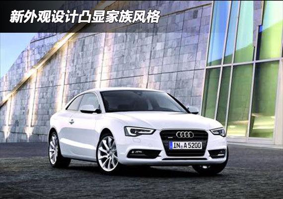 A5/S5采用新外观设计