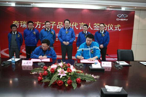 王治郅代言奇瑞东方之子品牌签约仪式