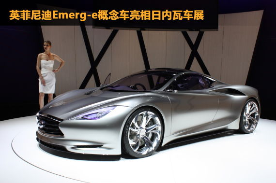 英菲尼迪Emerg-e概念车亮相日内瓦车展