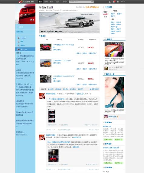 经销商网上4S店首页图例