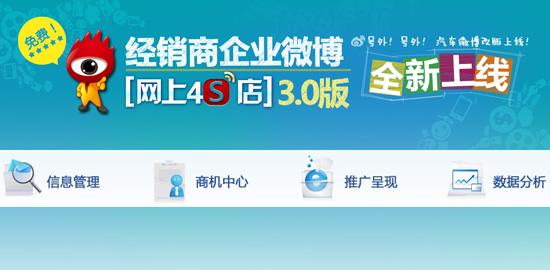 经销商企业微博3.0版全新升级上线