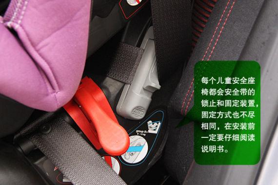 儿童安全座椅的固定方式