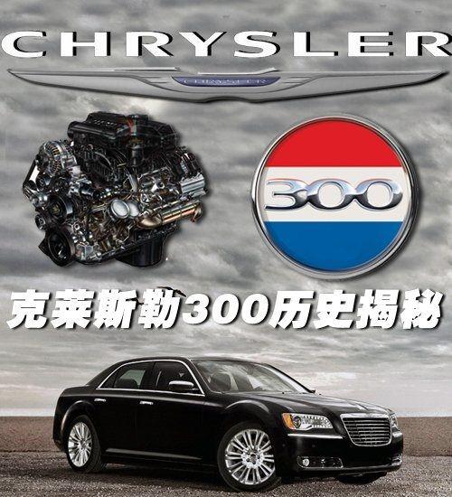 全新一代克莱斯勒300C