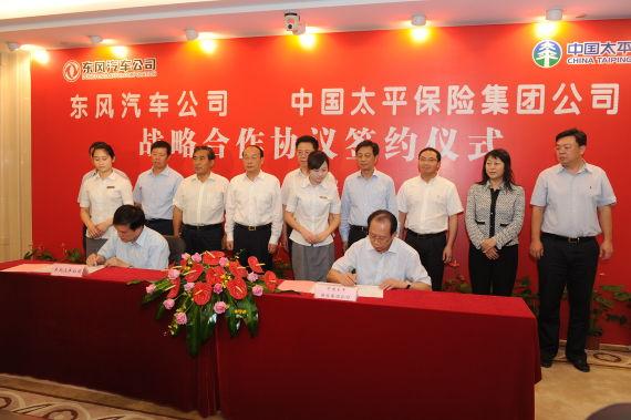 东风汽车公司与中国太平保险集团签订战略合作协议