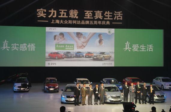 上海大众斯柯达品牌五周年庆典现场图