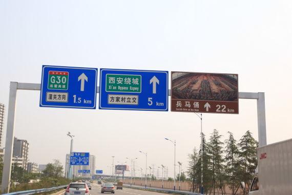 沿二环东路上G30,直奔今天的第一站秦始皇兵马俑