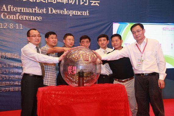 中国汽车服务联盟启动仪式