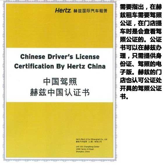 不需要驾照公证书