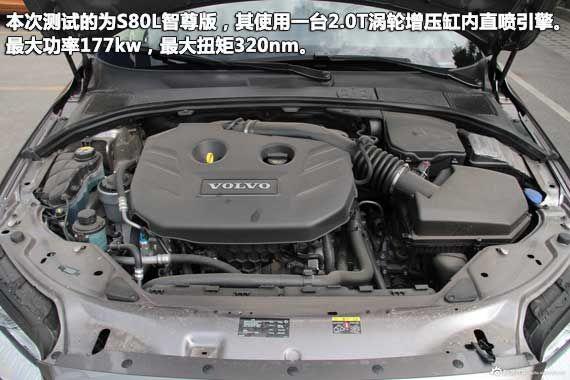 S80L T5车型使用2.0T增压直喷发动机