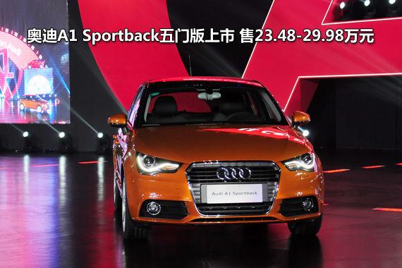 奥迪A1 Sportback