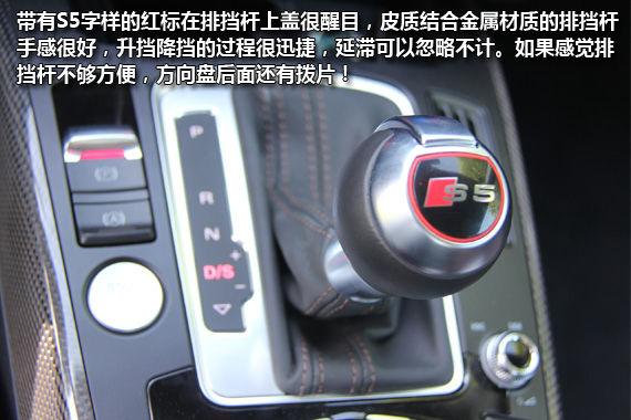 奥迪S5 Sportback