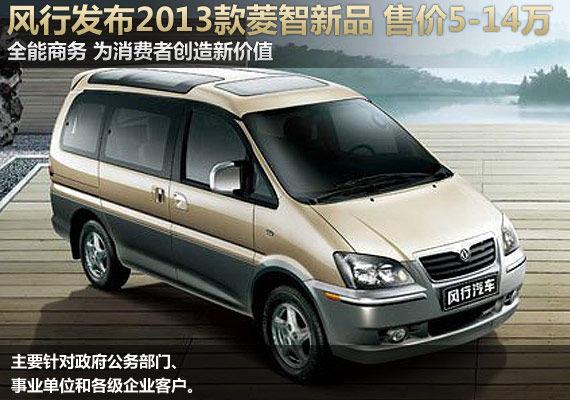 东风风行发布2013款菱智新品 售价5-14万
