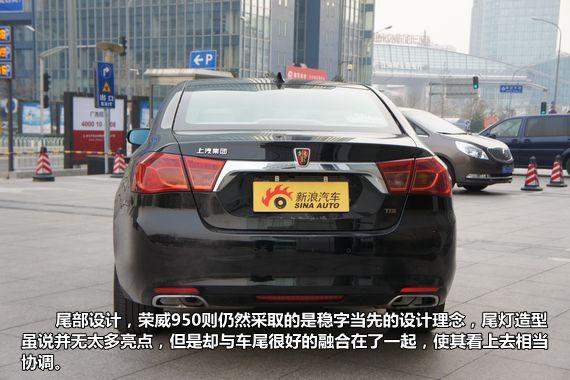 新浪汽车深度评测荣威950