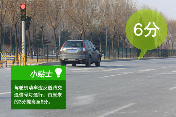 驾驶机动车违反道路交通信号灯通行,由原来的3分提高至6分