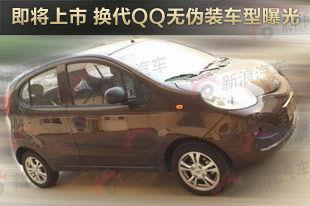 即将上市 换代QQ无伪装车型曝光