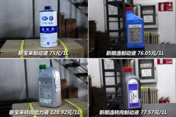 新宝来/新朗逸1.6L车型保养配件展示对比